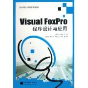 Visual FoxPro程序设计与应用(国家精品课程配套教材)