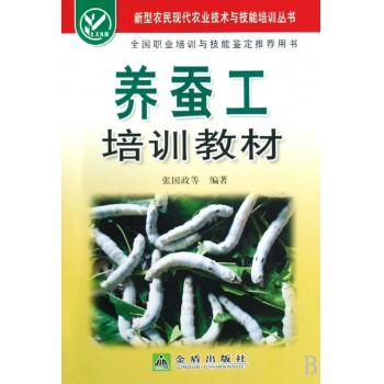 养蚕工培训教材/新型农民现代农业技术与技能培训丛书