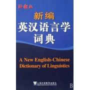 新编英汉语言学词典(精)