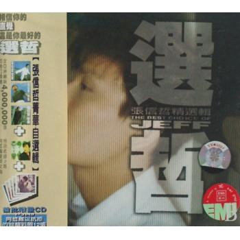 CD张信哲选哲精选辑(内附彩照)