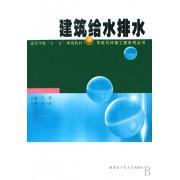 建筑给水排水(高等学校十一五规划教材)/市政与环境工程系列丛书