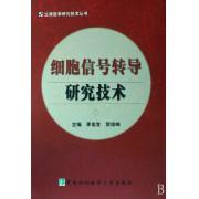细胞信号转导研究技术(精)/生物医学研究技术丛书