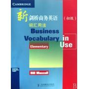 新剑桥商务英语词汇用法(初级)