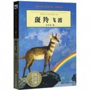 斑羚飞渡/动物小说大王沈石溪品藏书系