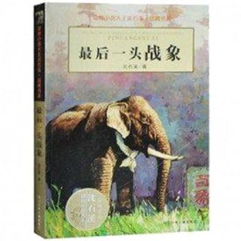 *后一头战象/动物小说大王沈石溪品藏书系