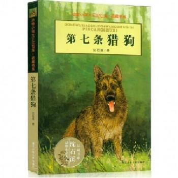 第七条猎狗/动物小说大王沈石溪品藏书系