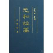 元和姓纂(附四校记共3册)(精)