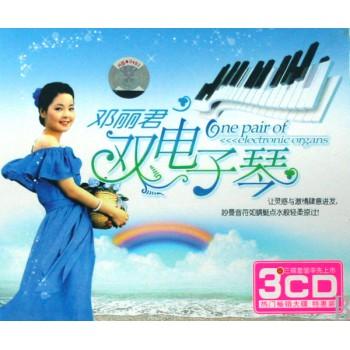 cd邓丽君双电子琴(3碟装)图片