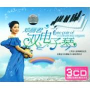 CD邓丽君双电子琴(3碟装)