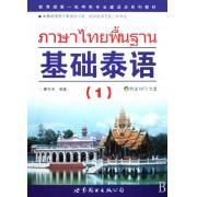 基础泰语(附光盘1)