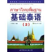 基础泰语(附光盘2)