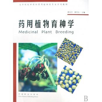 药用植物育种学(高等院校**和药用植物类专业系列教材)