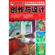 创作与设计/清华大学美术学院高分冲刺训练