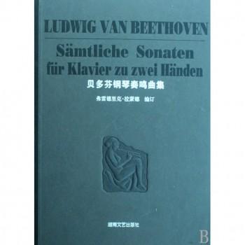 贝多芬钢琴奏鸣曲集(精)