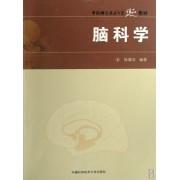 脑科学(中国科学技术大学精品教材)
