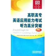 CD-R-MP3高职高专英语应用能力考试听力高分突破<B级>(附书)