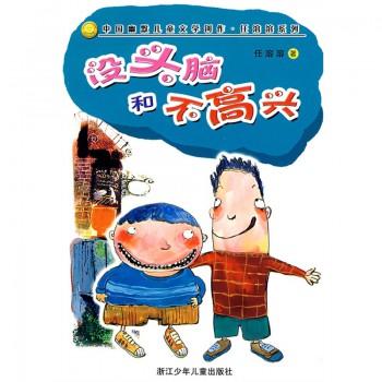 没头脑和不高兴/中国幽默儿童文学创作任溶溶系列