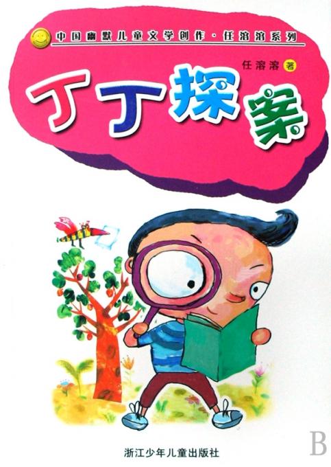 溶溶儿童诗选/中国儿童文学经典100部