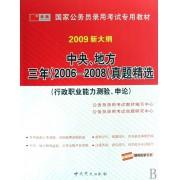 中央地方三年<2006-2008>真题精选(行政职业能力测验申论2009新大纲国家公务员录用考试专用教材)
