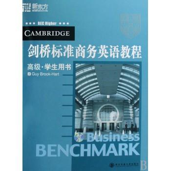 剑桥标准商务英语教程(附光盘**学生用书)