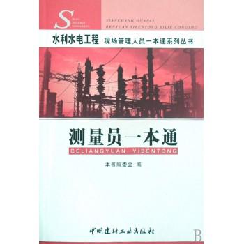 测量员一本通/水利水电工程现场管理人员一本通系列丛书