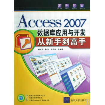 Access2007数据库应用与开发从新手到高手(附光盘)