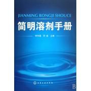 简明溶剂手册