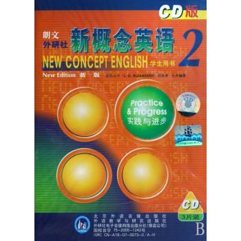 CD新概念英语<2学生用书>新版(3碟装)