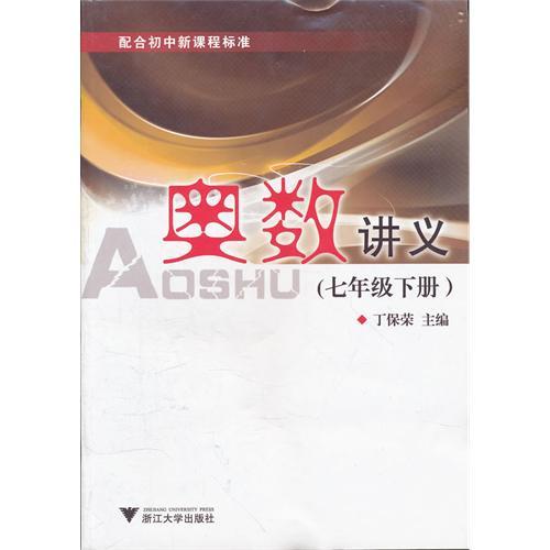 奥数讲义(7下配合初中新课程标准)