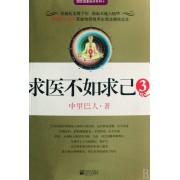 求医不如求己(3)/国医健康绝学系列