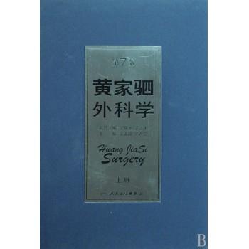 黄家驷外科学(第7版上中下)(精)