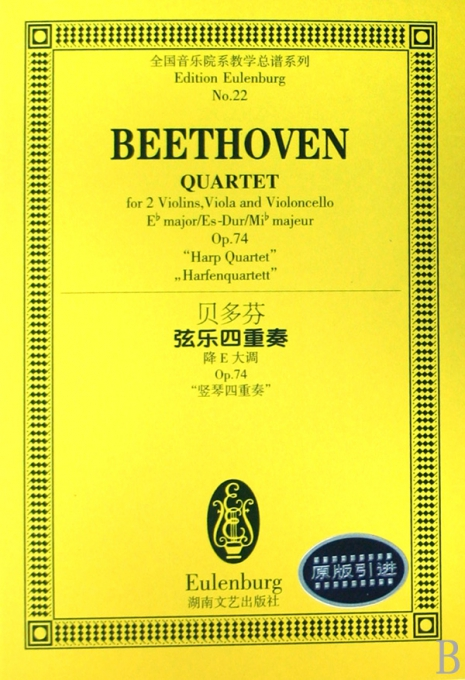贝多芬弦乐四重奏 降E大调Op.74竖琴四重奏 全国音乐院系教学总谱系