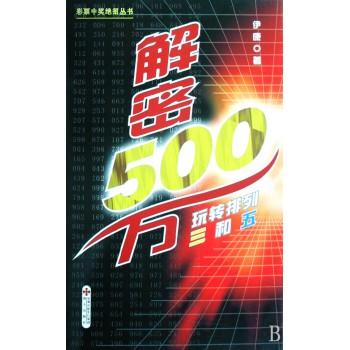 解密500万(玩转排列三和五)/彩票中奖*招丛书