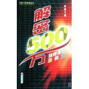 解密500万(玩转排列三和五)/彩票中奖绝招丛书