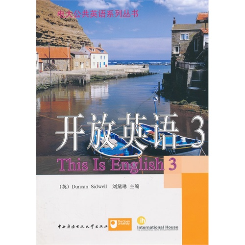 开放英语(附光盘3)/电大公共英语系列丛书