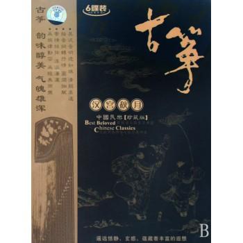 CD古筝汉宫秋月<珍藏版>(6碟装)