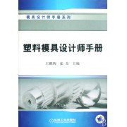 塑料模具设计师手册(精)/模具设计师手册系列