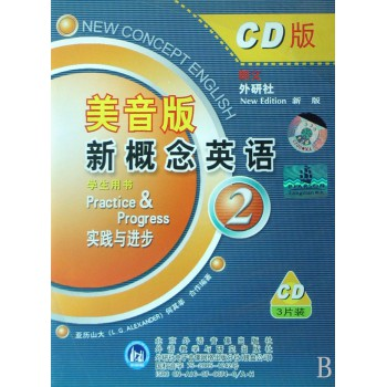 CD美音版新概念英语<2实践与进步>学生用书(3碟装)