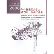 2008Revit杯全国大学生建筑设计优秀作业集(附光盘)