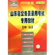 山东省公务员录用考试专用教材(申论2009新版)