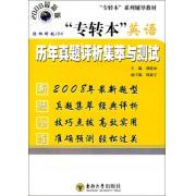 专转本历年英语真题集萃评析与测试