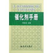 催化剂手册(精)