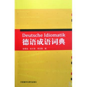 德语成语词典