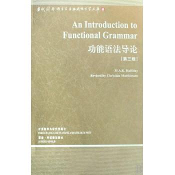 功能语法导论(第3版)/当代国外语言学与应用语言学文库