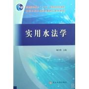 实用水法学(全国水利水电高职教研会推荐教材)