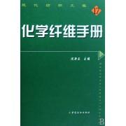 化学纤维手册(精)/现代纺织工程