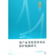 资产证券化投资利益保护机制研究/暨南大学法学文库