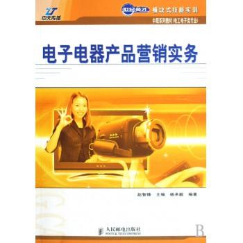 电子电器产品营销实务(电工电子类专业世纪英才模块式技能实训中职系列教材)