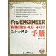 Pro\ENGINEER Wildfire4.0中文版工业设计手册(附光盘)