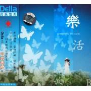 CD音乐处方(乐活)